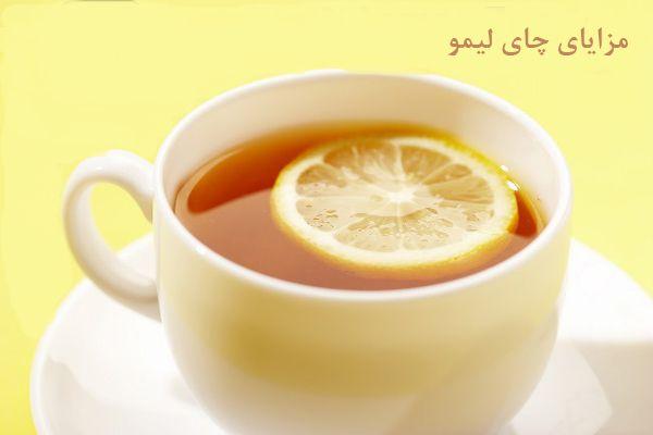 خوتص چای لیمو